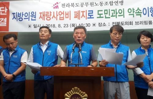 재량사업비 폐지 요구 기자회견