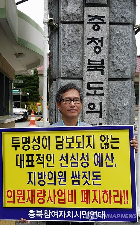 재량사업비 폐지 요구 시위