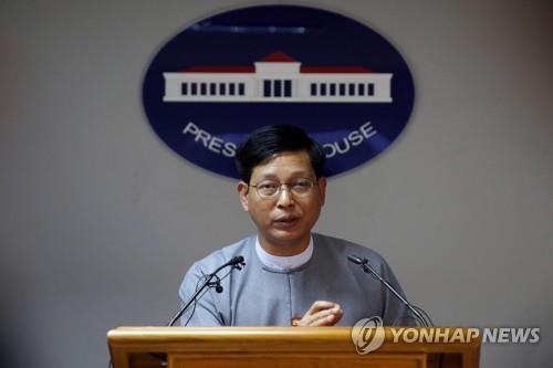 ICC 결정에 대한 미얀마 입장 밝히는 정부 대변인[epa=연합뉴스]
