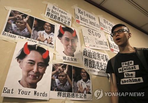 로힝야 사건 취재중 체포된 기자 석방요구하는 홍콩 시민운동가[AP=연합뉴스 자료사