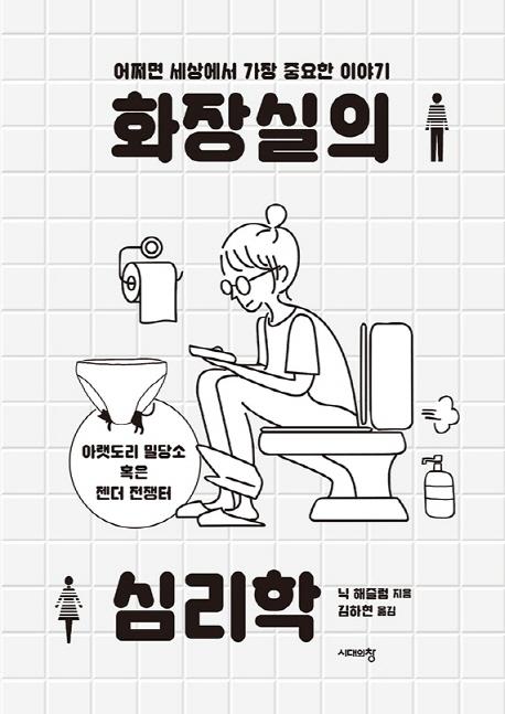 화장실의 심리학