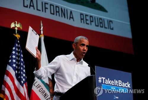 오바마, 텃밭 캘리포니아서 유세…이건 모두를 위한 정부