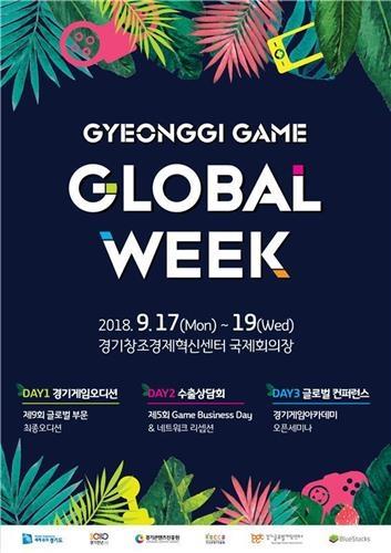 '경기 게임 글로벌 위크' 포스터[경기도청 제공]