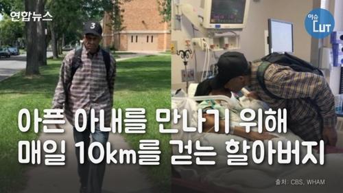 아픈 아내를 만나기 위해 매일 10km를 걷는 할아버지