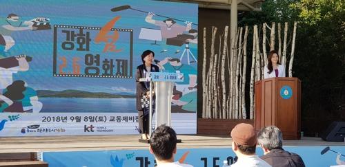 강화섬 2.6 영화제, [KT 제공]