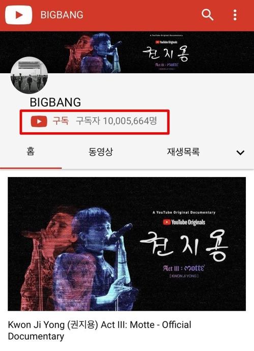 빅뱅 유튜브 구독자수 1천만 돌파
