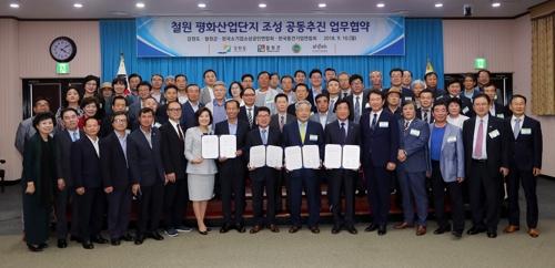 강원도, 소·중견기업과 철원 평화산업단지 공동추진