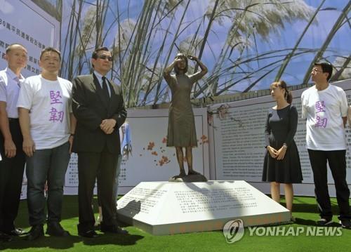 대만에 설치된 일본군 위안부 피해자 동상