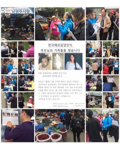 2016년 가족을 찾기 위해 다니던 장면들