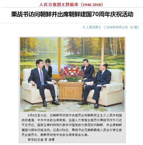 중국 인민일보, 리잔수 방북 일정 상세히 소개