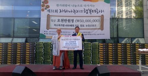 설악산 신흥사 한가위 자비나누기 [연합뉴스 자료사진]