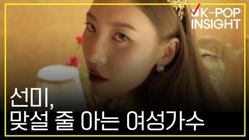 [K-POP인사이트] 선미, 맞설 줄 아는 여성가수