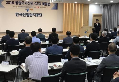 창원국가산단 CEO 북클럽 개강. [한국산업단지 공단 경남지역본부 제공]