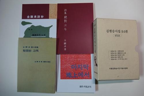 김현승 시집 전5권. [광주문화재단 제공]
