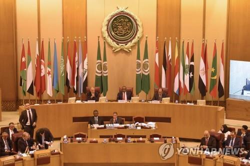 아랍연맹 외무장관 회의[AFP=연합뉴스]