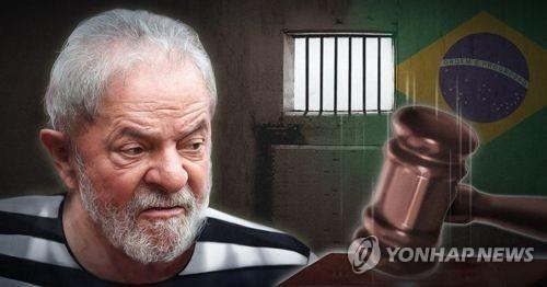 수감중인 룰라 전 브라질 대통령