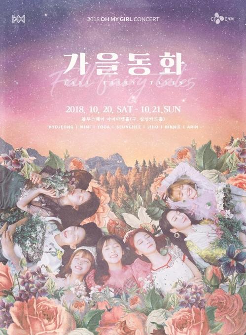 오마이걸 콘서트 포스터