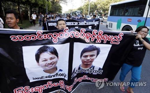 구속된 기자 석방 촉구하는 미얀마 언론인들[epa=연합뉴스 자료사진]