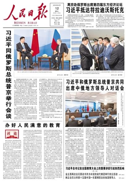 중러 교류 소식으로 도배된 9월 12일 인민일보 1면.