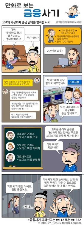 만화로 보는 금융사기
