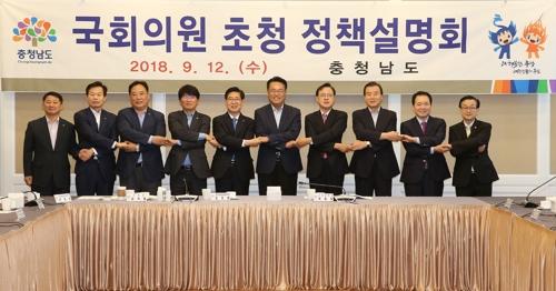 충남도, 지역 국회의원 초청 정책설명회