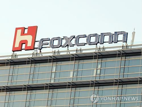 폭스콘(Foxconn·대만 훙하이 정밀) [EPA=연합뉴스]