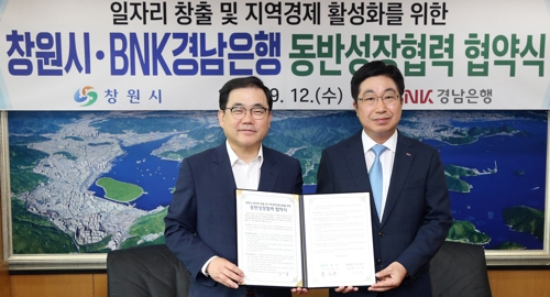 창원시·경남은행 동반성장 협력 협약