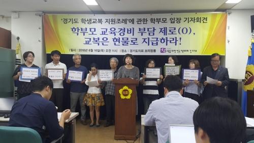 참교육학부모회 무상교복 현물지급 지지 기자회견