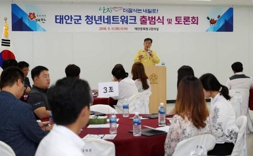 태안 청년네크워크 출범식