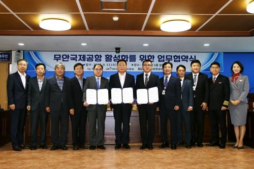 무안군, 에어필립, 한국공항공사 업무협약.