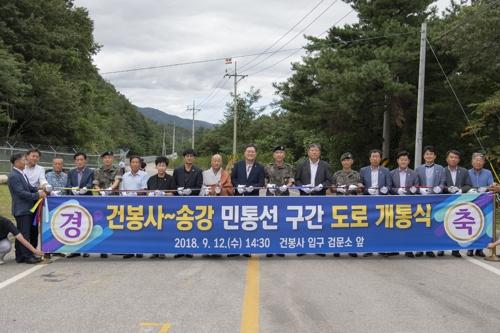 건봉사∼송강 민통선 구간 도로개통식 [고성군 제공]