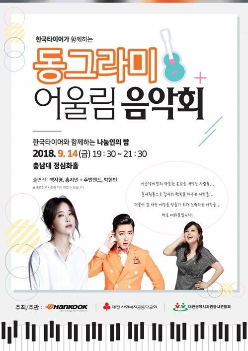 한국타이어 '2018 동그라미 어울림 음악회'