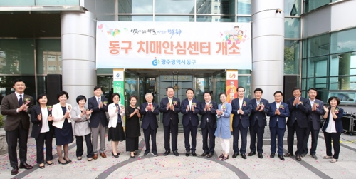 광주 동구 치매안심센터 개소