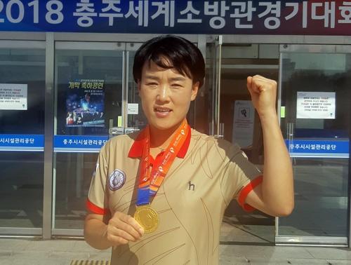유정윤 소방위 [세계소방관경기대회 추진단 제공]
