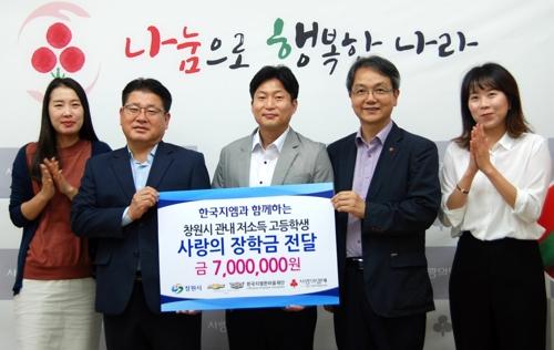 한국지엠한마음재단, 창원시 고교생에 장학금 전달. [경남사회복지공동모금회 제공]