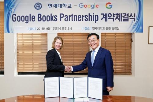 연세대-구글 북스 파트너십 계약