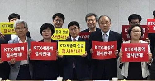 KTX 세종역 신설 백지화를 위한 충북 범도민비상대책위원회
