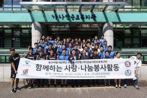 프로축구연맹, 성남에서 사랑나눔 봉사활동