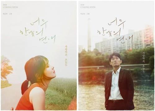 KBS 2TV '너무 한낮의 연애'