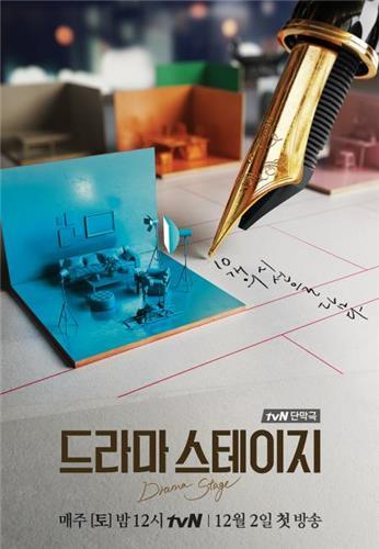 tvN '드라마 스테이지'