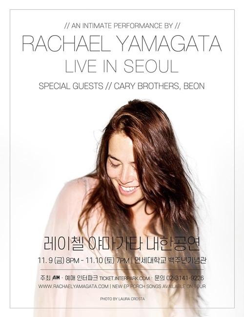 레이첼 야마가타, 11월 서울·부산서 공연
