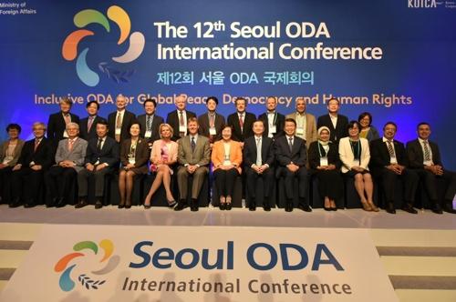 제12회 서울 ODA 국제회의 주요참가자들