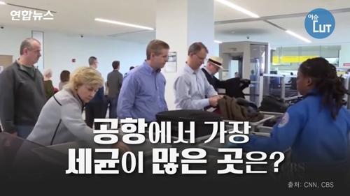 공항에서 가장 세균이 많은 곳은?