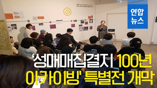 [VR] '성매매 집결지 100년 아카이빙' 특별전 개막