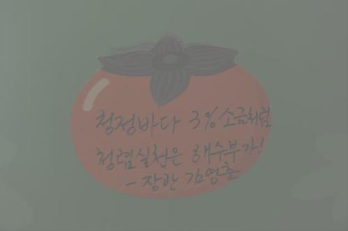김영춘 해양수산부 장관 청렴 메시지