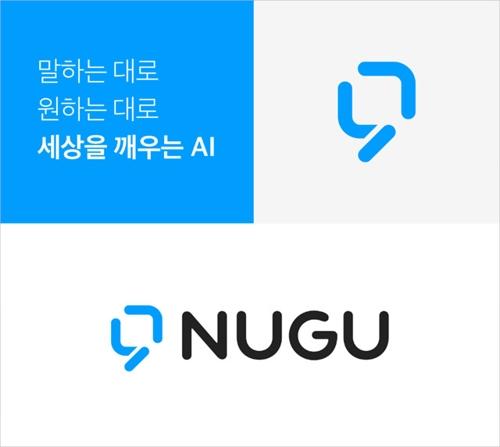 SK텔레콤 인공지능 플랫폼 '누구' 신규 브랜드 디자인