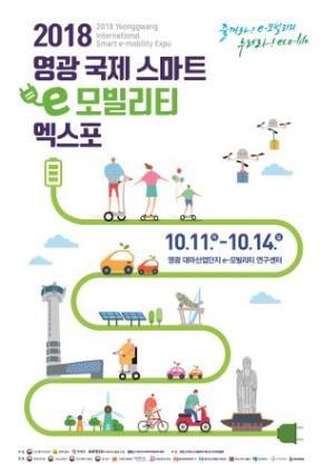 e-모빌리티 엑스포 포스터