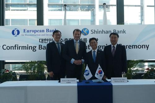 신한은행, 런던서 EBRD와 업무협약…개도국 수출기업 지원