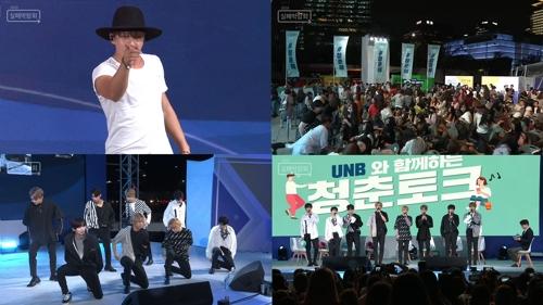 [영상] 황치열·유앤비와 함께한 KT #청춘해 콘서트