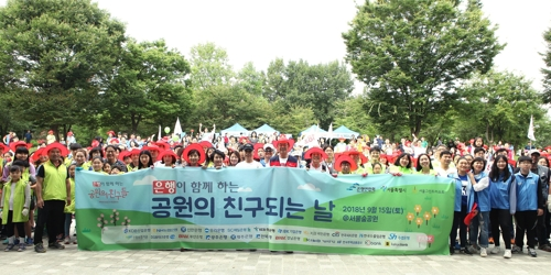 은행 임직원과 가족 600여명 서울숲공원서 봉사활동